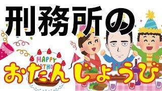 刑務所の楽しい誕生日会