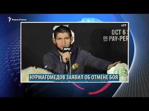 Чечня закрывает границы, Кадыров отчитал бизнесмена, Нурмагомедов отменил бой