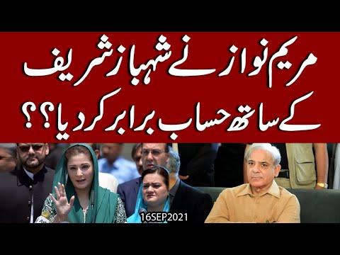 Maryam Nawaz ne Shahbaz Sharif se hissab brabar kar diya ?? Exclusive Details