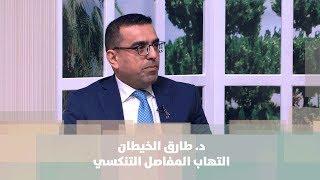 د. طارق الخيطان - التهاب المفاصل التنكسي - طب وصحة