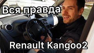 Обзор Renault Kangoo 2 никто такого не ожидал