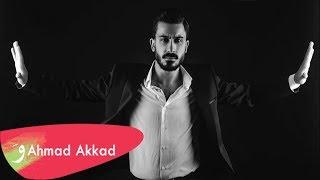 Ahmad Akkad - Khallik Maei  (2018) / احمد العقاد - خليك معي