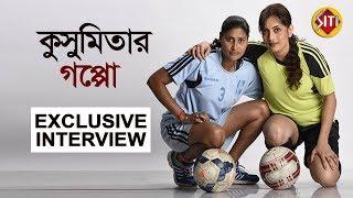 exclusive-interview-ushasie-kusumita-kusumitar-gappo-bengali-film-2019
