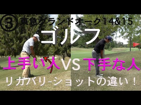 ゴルフの上手い人!リカバリーショットの打ち方!【③東急グランドオーク14&15H】