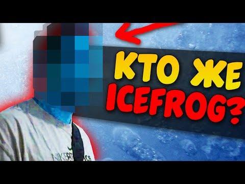 видео: АЙСФРОГ, ГЛАВНЫЙ РАЗРАБОТЧИК ДОТЫ 2, СПАЛИЛСЯ!!  КТО ТАКОЙ icefrog