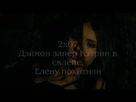 Дневники Вампира 2х07 Деймон запер Кэтрин в склепе