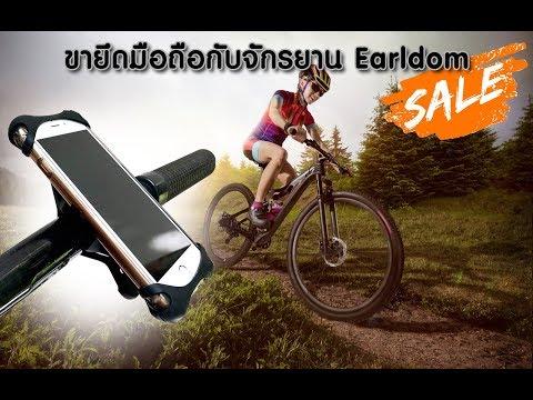 ขายึดมือถือกับจักรยาน Earldom โทรศัพท์ไร้รอย 100%