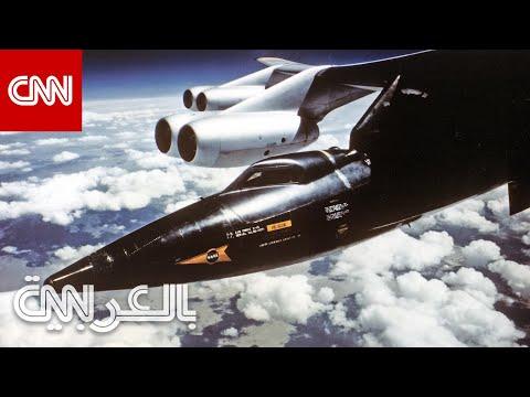 بعد 60 عاماً من إطلاقها.. لا تزال طائرة -X-15- أسرع طائرة مأهولة في العالم  - نشر قبل 5 ساعة
