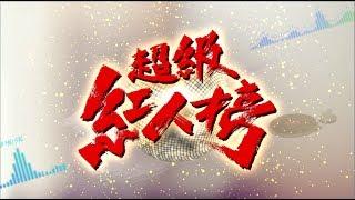 106.07.16 超級紅人榜 第323集 「9487」改編賽