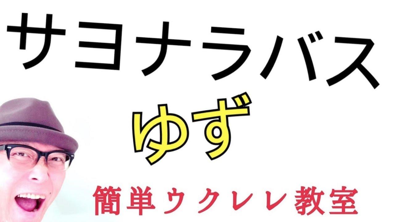 ゆず / サヨナラバス 【ウクレレ 超かんたん版 コード&レッスン付】GAZZLELE