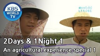 2 Days and 1 Night Season 1 | 1박 2일 시즌 1 - An agricultural experience special, part 1