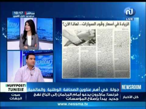 أهم عناوين الصحف ليوم الثلاثاء 04 جويلية 2017