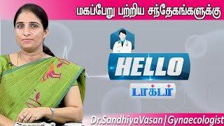 Hello Doctor 25-11-2019 Vendhar TV Show | Gynaecologist tubetamil.org