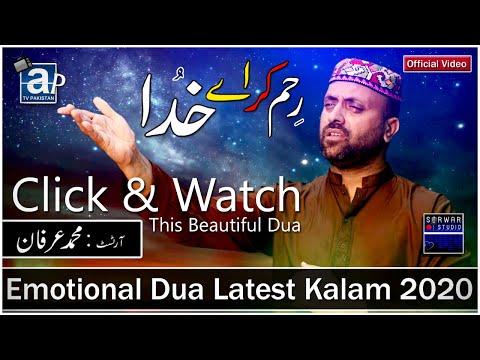 Emotional Dua Latest Kalam 2020    Reham Kar Ay Khuda    Muhammad Arfan    Sarwar Studio New Naat   