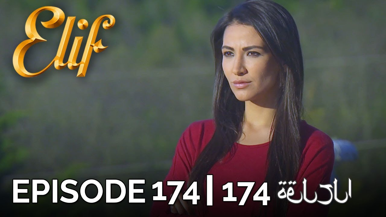 Elif Episode 174 (Arabic Subtitles) | أليف الحلقة 174