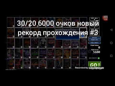 Фнаф 7 на андроид бесплатно прохождения #3 новый рекорд 6000 очков