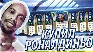 КУПИЛ РОНАЛДИНЬО В FIFA 18