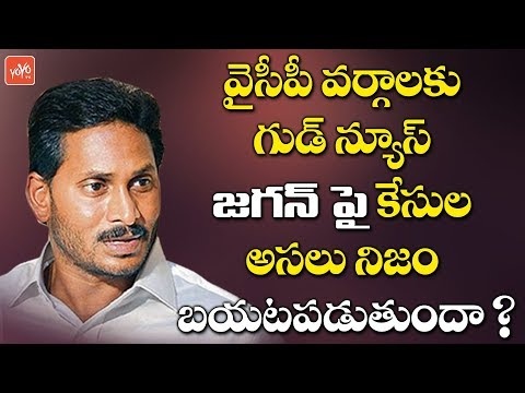 AP CM YS Jagan Cases Latest News | Good News to YSRCP | AP News | Bharathi Cement | YOYO TV Channel