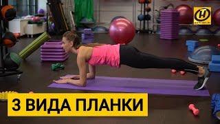 Планка, которая работает! Упражнения для похудения и подтяжки