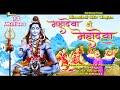 Mahandeva O Mahandeva    Original Himachali Pahari Shiv Bhajan    Official Video    New Series   