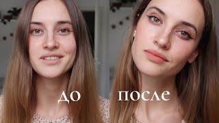 Повседневный макияж в 26 лет супер быстро и просто