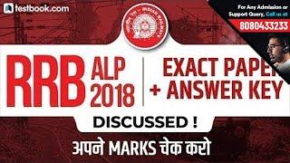 RRB ALP 2018   Railway ALP Exact Question Paper + RRB ALP Answer Key + RRB ALP Cut Off!