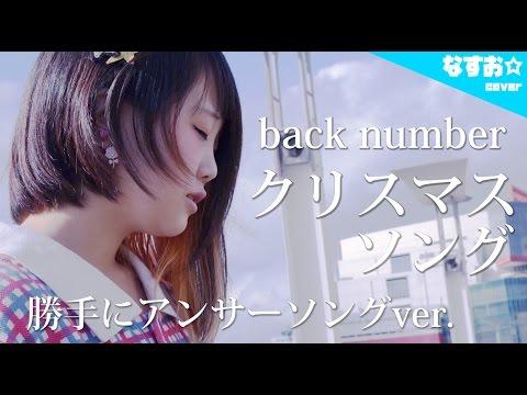 クリスマスソング / back number - 勝手にアンサーソングver. (ドラマ『5→9~私に恋したお坊さん~』主題歌 ) なすお☆cover