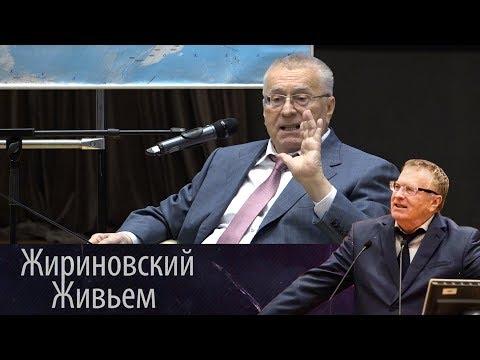 В. В. Жириновский выступил перед студентами МГИМО