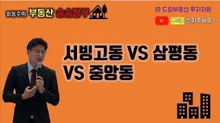 이동주의 부동산승승장구-한국경제TV 성공투자재테크