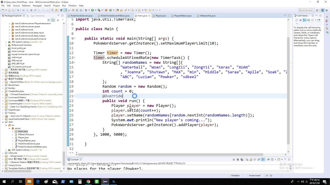 Java JMX (Java Management Extensions) 快速簡短介紹及範例