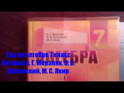 ГДЗ АЛГЕБРА 7 класс. А. Г. Мерзляк. Полонский. Якир.  Учебник 2015