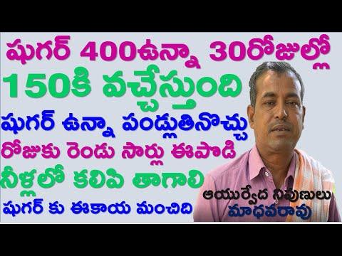 400-దాటిన-షుగర్-అయినా-ఒక-నెలలో-తగ్గుతుంది|say-goodbye-to-diabetes|ayurvedam-madhavarao-|good-health