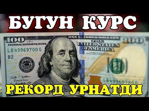 БУГУН ДОЛЛАР КУРС 1000000 СУМГА ЕТДИМИ РЕКОРД