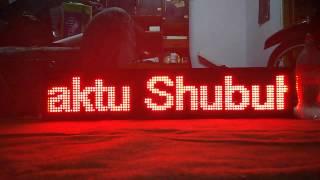 Jadwal Sholat Digital SUBUH