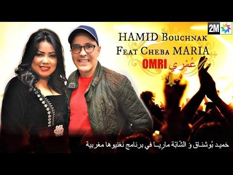 Hamid Bouchnak - Omri / feat Cheba Maria - 2M  برنامج نغنيوها مغربية