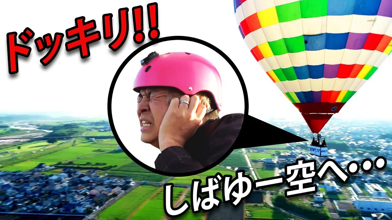【事故】気球の縄が外れて超上空に飛んで行っちゃうドッキリ!!!
