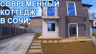 Современный дом в Сочи
