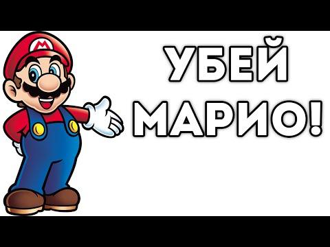 УБЕЙ МАРИО!