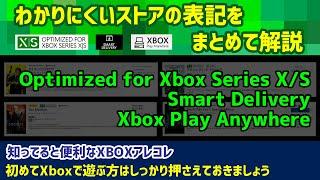 【わかりにくいストアの表記をまとめて解説】知ってると便利なXBOXアレコレ【Optimized for Xbox Series X/S,Smart Delivery,Play Anywhere】
