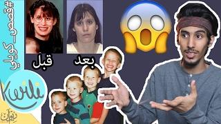 #قصص_كويلي | ام تقتل اطفالها الخمسة و السبب صادم..!