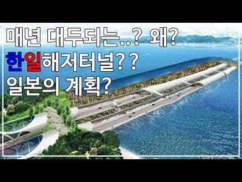 [본율] 일본 속내, 한일해저터널