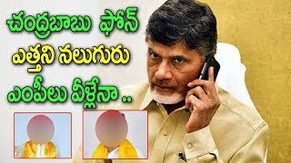4 TDP MPs Refuse To Answer Chandrababu Naidu Calls | TDP | YSRCP | Political Bench
