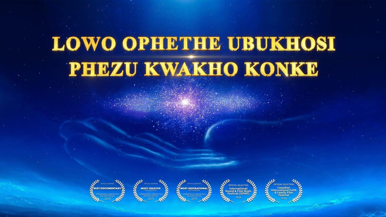 """English Christian Documentary """"Lowo Ophethe Ubukhosi Phezu Kwakho Konke"""" (Zulu Subtitles)"""
