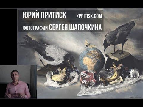 Философия искусства и уникальные натюрморты Сергея Шапочкина