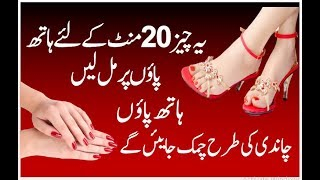 Hands And Foot Whitening Tips In Urdu | Hands And Feet Whitening | Hath Paon Gora Karne Ka Tarika