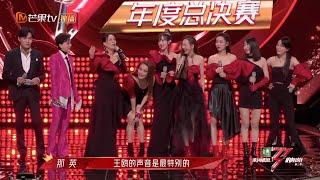 那英模仿王鸥说话,阿kenn刘卓笑弯了腰《乘风破浪的姐姐2》第12期 Sisters Who Make Waves S2 EP12丨MGTV