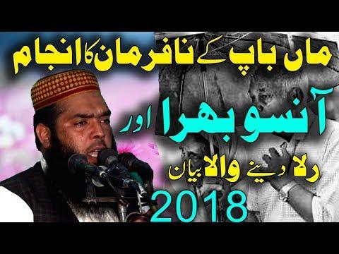 Maa Baap ki Nafarmani ka Anjam by Qari Ismaeel Ateeq 2nd February 2018