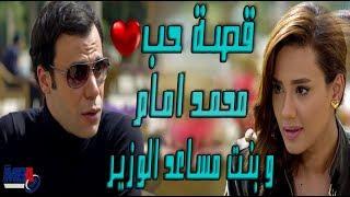 اجمل قصة حب بين محمد امام و بنت مساعد و زير الدخلية❤❤