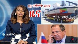 Video Eritrean News ( October 23, 2017) |  Eritrea ERi-TV download MP3, 3GP, MP4, WEBM, AVI, FLV Desember 2017