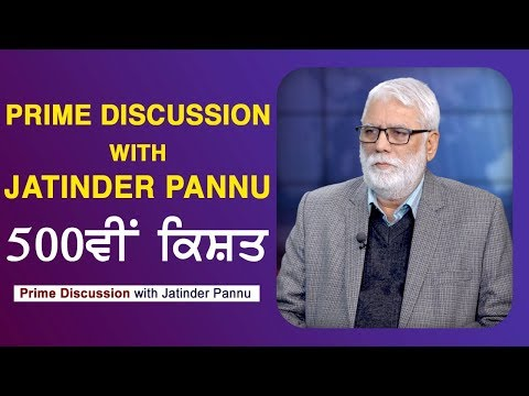 Prime Discussion With Jatinder Pannu Episode#500